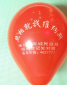供应天然乳胶气球
